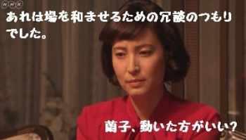 『なつぞら』第17週第102話感想 蘭子さん