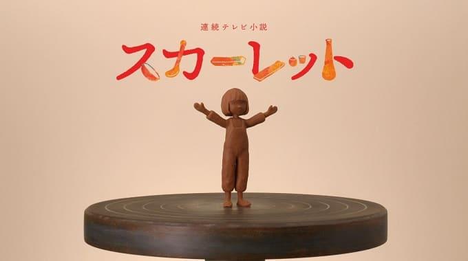 NHK朝ドラ『スカーレット』感想