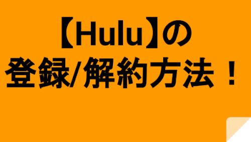 【Hulu】の登録/解約方法!