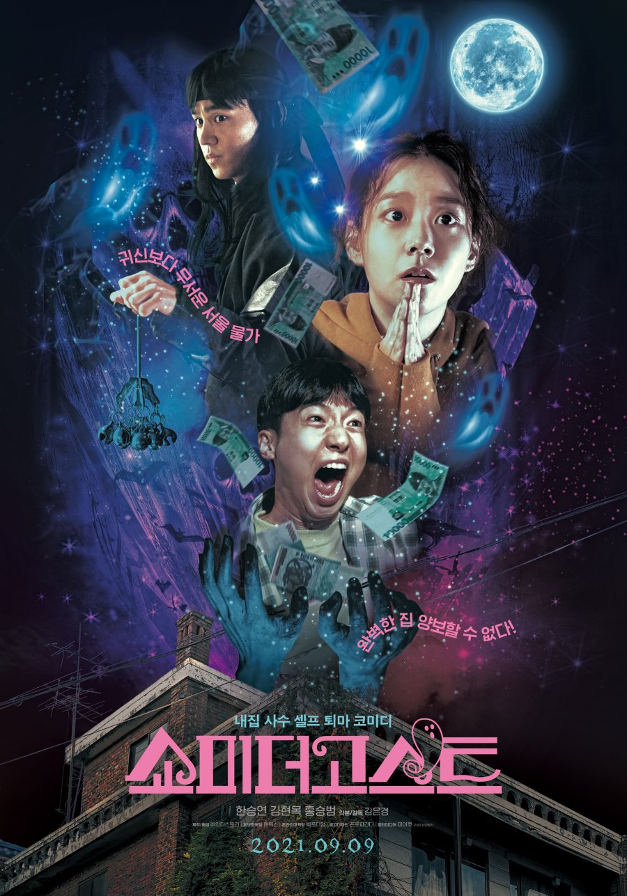 Show Me the Ghost (2021)