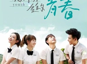 Photo of Youth in Your name Episode 9 Eng Sub