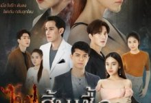 Photo of Fai Sin Chua Episode 1 Eng Sub