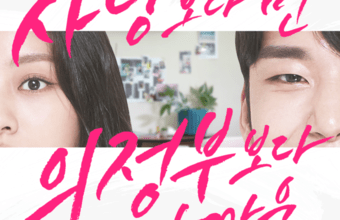Photo of Between Friendship and Love 2 Episode 9 Eng Sub