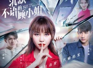 Photo of Miss Gu Who is Silent Episode 1 Eng Sub