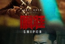 Photo of Sniper Episode 52 Eng Sub