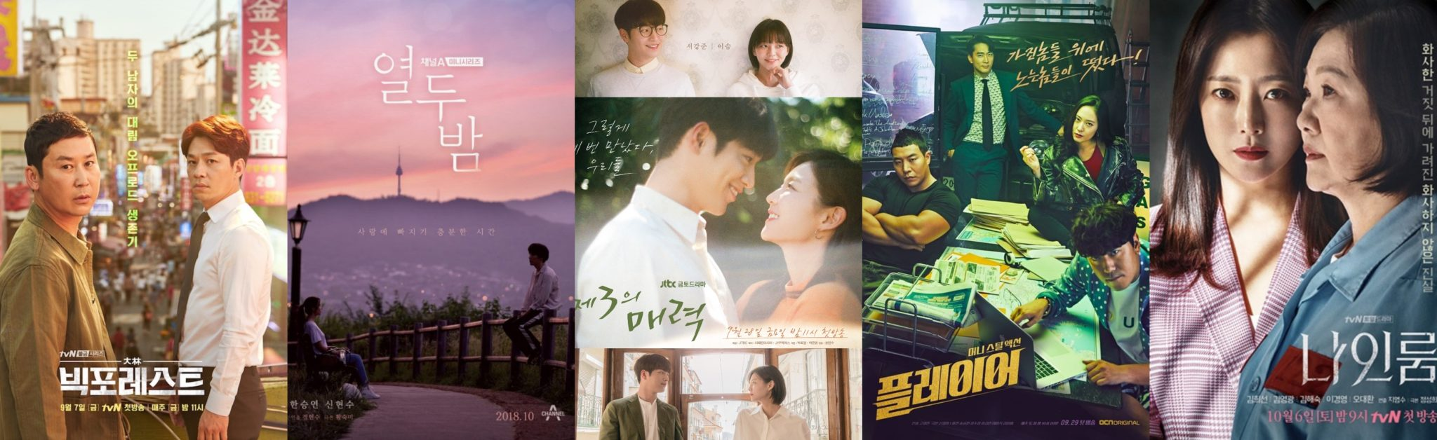 Where to Watch On Air Korean Dramas: October 15 - 21, 2018