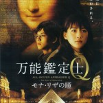 All-Round Appraiser Q: The Eyes of Mona Lisa / 万能鑑定士Q モナ・リザの瞳 (2014) BluRay