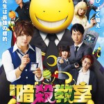 Assassination Classroom / 映画 暗殺教室 (2015)