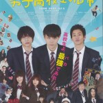 Daily Lives of High School Boys / Danshi Kokosei no Nichijo / 男子高校生の日常 (2013) BRRip