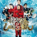 The Great Shu Ra Ra Boom / Idai Naru, Shurarabon / 偉大なる、しゅららぼん (2014) BluRay