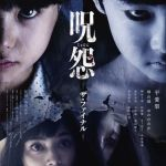 Ju-on: The Final Curse / 呪怨 ザ・ファイナル (2015) [BluRay]