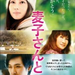 My Little Sweet Pea / Mugiko-san to / 麦子さんと (2013) BluRay