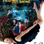 My Little Nightmare: The Movie / 悪夢ちゃん The 夢ovie (2014) BluRay