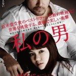 My Man / Watashi no Otoko / 私の男 (2014) BluRay
