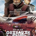 Northern Limit Line / 연평해전 (2015) BluRay