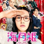 Princess Jellyfish / 海月姫 (2014)