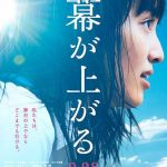 The Curtain Rises / 幕が上がる (2015) BluRay