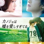 The Liar and His Lover / カノジョは嘘を愛しすぎてる (2013) BluRay