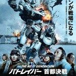 The Next Generation Patlabor: Tokyo War / THE NEXT GENERATION パトレイバー 首都決戦 (2015) [BluRay]