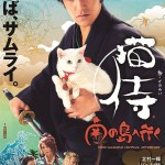 Neko Samurai 2: A Tropical Adventure / 猫侍 南の島へ行く (2015) [BluRay]