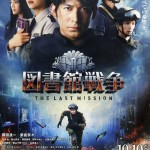 Library Wars: The Last Mission / 図書館戦争-THE LAST MISSION- (2015)