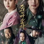 The Magician / 조선마술사  (2015)