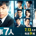Keiji 7 nin / 刑事7人 – Season 2 (2016) [Completed]