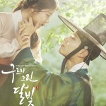 Moonlight Drawn by Clouds / 구르미 그린 달빛 (2016) [Completed]