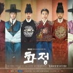 Hwajung (2015) [END]