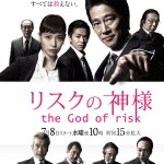The God of Risk  /  リスクの神様 (2015) [Ep 1 – 10 END]
