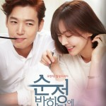 Falling for Innocence (2015) (END)