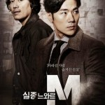 Missing Noir M (2015) (END)