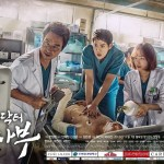 Romantic Doctor, Teacher Kim / 낭만닥터 김사부 (2016) [END]