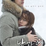 A Man and A Woman / 남과 여 (2016) BluRay