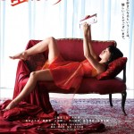 Bitter Honey / 蜜のあわれ (2016) BluRay)