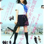 Sailor Suit and Machine Gun: Graduation / セーラー服と機関銃-卒業- (2016) BluRay