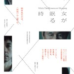 While the Women Are Sleeping / 女が眠る時 (2016) BluRay