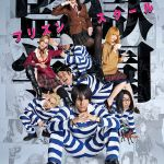 Prison School / 監獄学園 プリズンスクール (2015) [Ep 1 – 9 END]