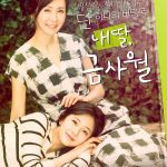 My Daughter, Geum Sa-Wol / 내 딸, 금사월 (2015) [COMPLETE]