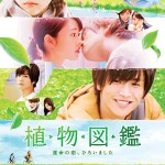 Evergreen Love / 植物図鑑 (2016) BluRay