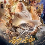 League of Gods (2016) BluRay