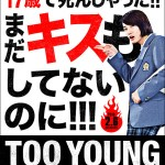 Too Young To Die! / TOO YOUNG TO DIE! 若くして死ぬ (2016)