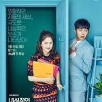 Introverted Boss / 내성적인 보스 (2017) [END]