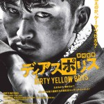 Dias Police: Dirty Yellow Boys / ディアスポリス DIRTY YELLOW BOYS (2016) BluRay