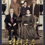The Last Princess / 덕혜옹주 (2016) BluRay