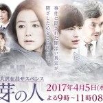 [SP] Touga no Hito / 冬芽の人 (2017)