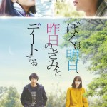 Tomorrow I Will Date With Yesterday's You / ぼくは明日, 昨日のきみとデートする (2016) BluRay