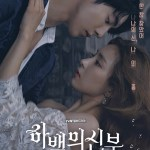 Bride of the Water God 2017 / 하백의 신부 2017 (2017) [END]