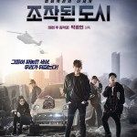 Fabricated City / 조작된 도시 (2017) BluRay