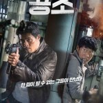 Confidential Assignment / 공조 (2017) BluRay